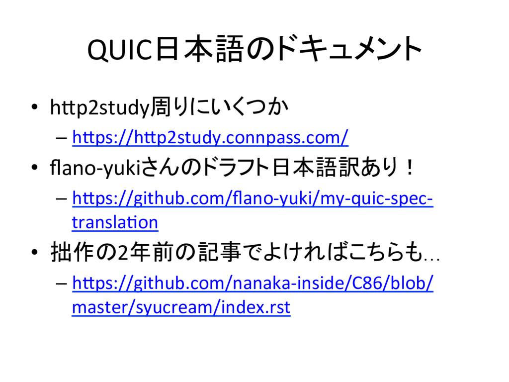 QUIC日本語のドキュメント • hEp2study周りにいくつか –hEps://hEp...