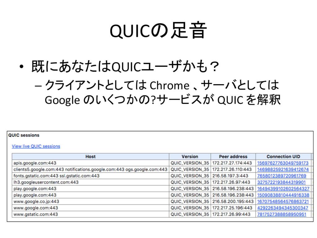 QUICの足音 • 既にあなたはQUICユーザかも? –クライアントとしては Chrome...