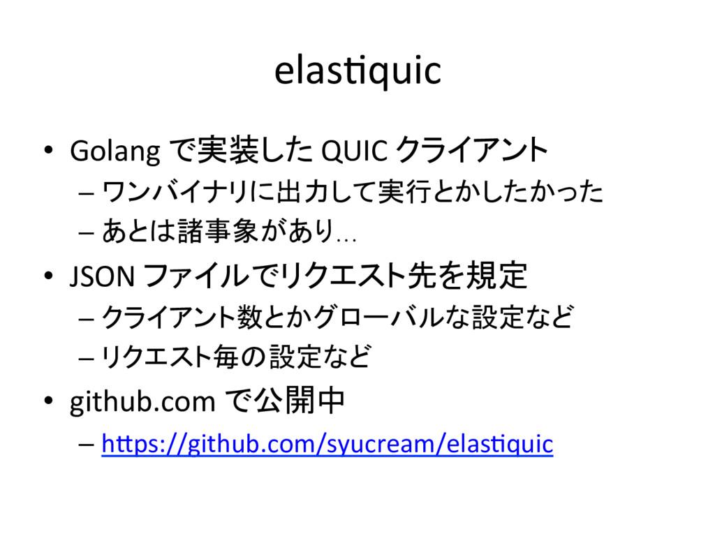 elas8quic • Golang で実装した QUIC クライアント –ワンバイナリに...