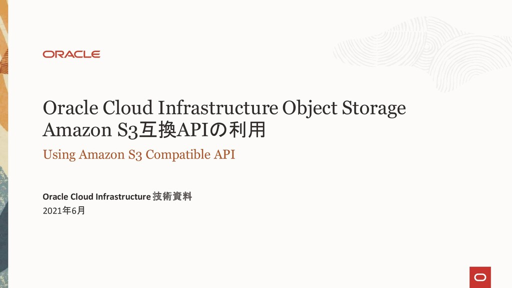 Oracle Cloud Infrastructure Object Storage Amaz...