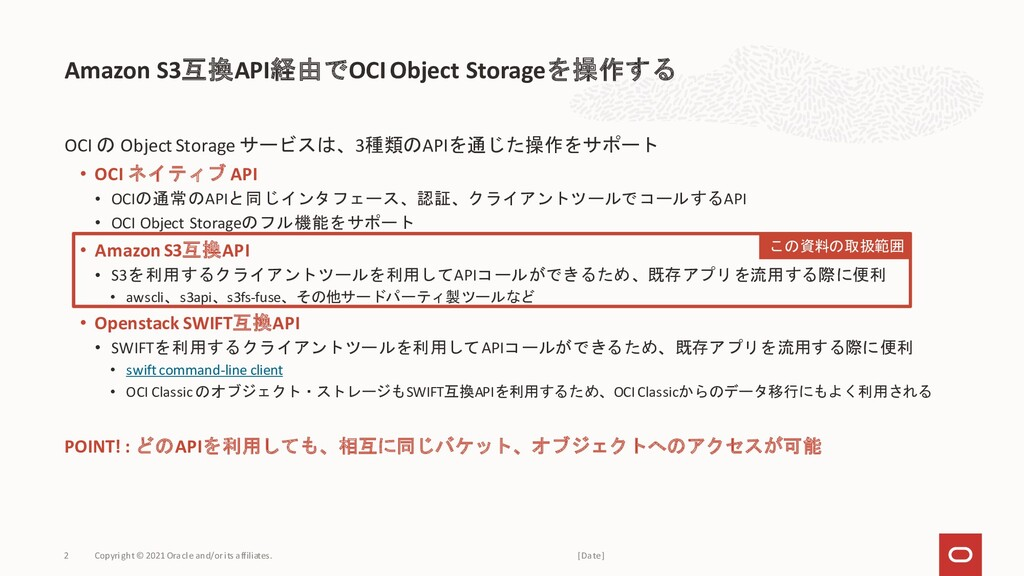 OCI の Object Storage サービスは、3種類のAPIを通じた操作をサポート •...