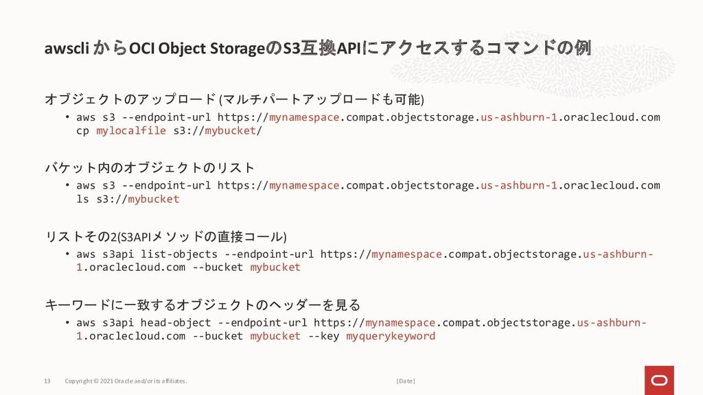オブジェクトのアップロード (マルチパートアップロードも可能) • aws s3 --endp...