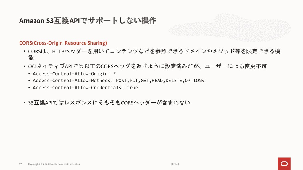 Amazon S3互換APIでサポートしない操作 [Date] Copyright © 202...