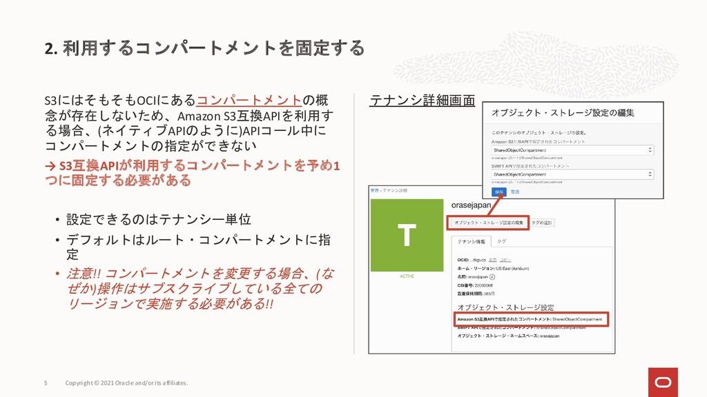テナンシ詳細画面 2. 利用するコンパートメントを固定する 5 S3にはそもそもOCIにあるコ...