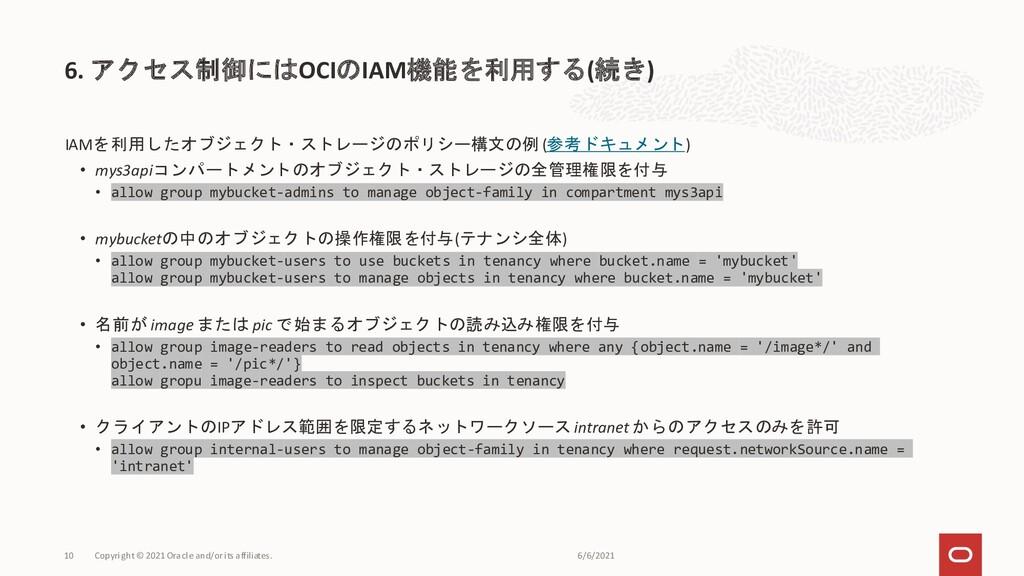 IAMを利用したオブジェクト・ストレージのポリシー構文の例 (参考ドキュメント) • mys3...