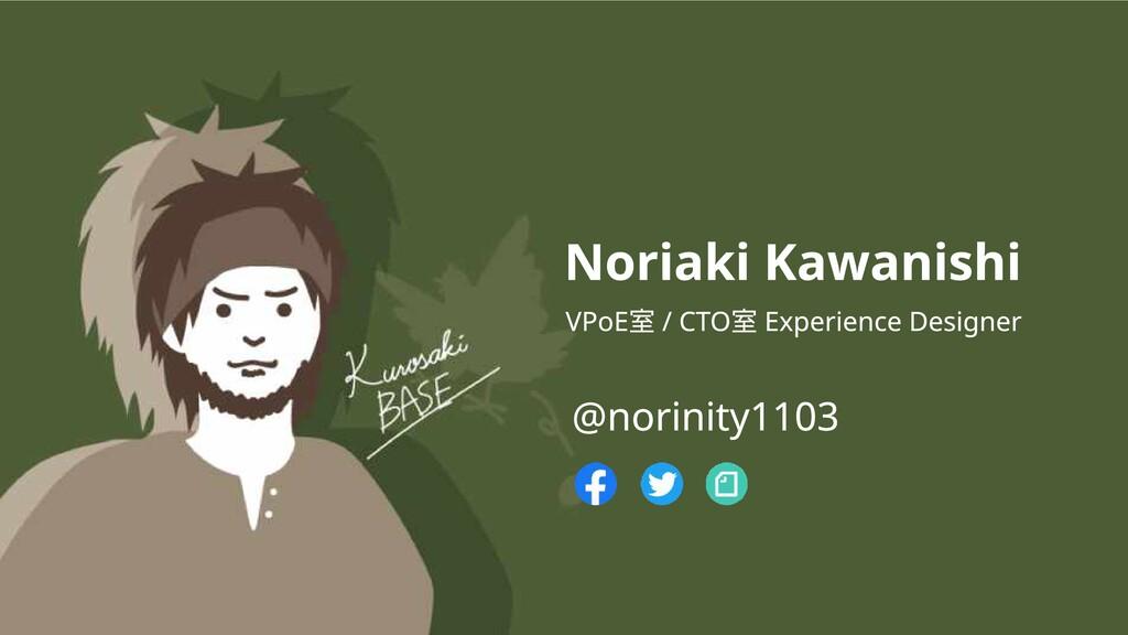 Noriaki Kawanishi @norinity1103 VPoE室 / CTO室 Ex...