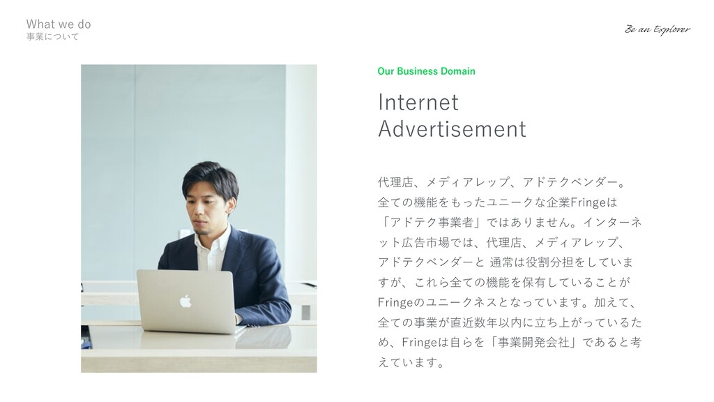 Our Business Domain Internet Advertisement 代理店、...