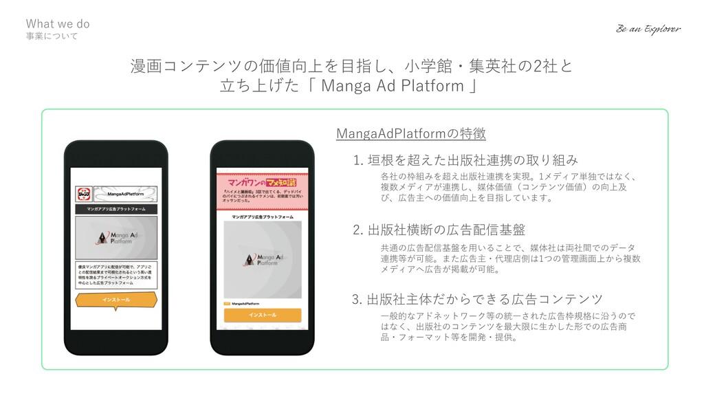 漫画コンテンツの価値向上を⽬指し、⼩学館・集英社の2社と ⽴ち上げた「 Manga Ad Pl...