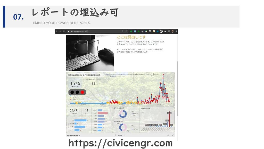 レポートの埋込み可 EMBED YOUR POWER BI REPORTS 07. https...