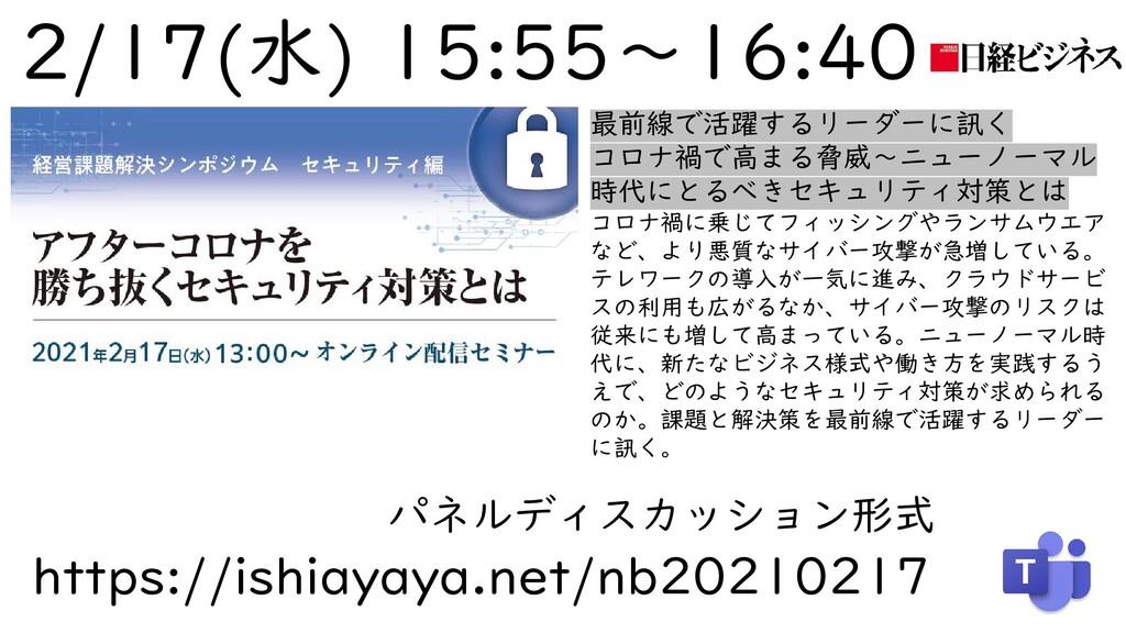 2/17(水) 15:55~16:40 https://ishiayaya.net/nb202...