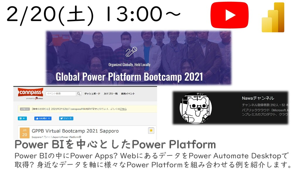 2/20(土) 13:00~ Power BIを中心としたPower Platform Pow...