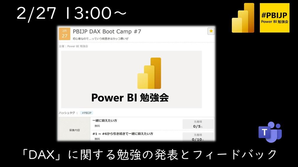 2/27 13:00~ 「DAX」に関する勉強の発表とフィードバック