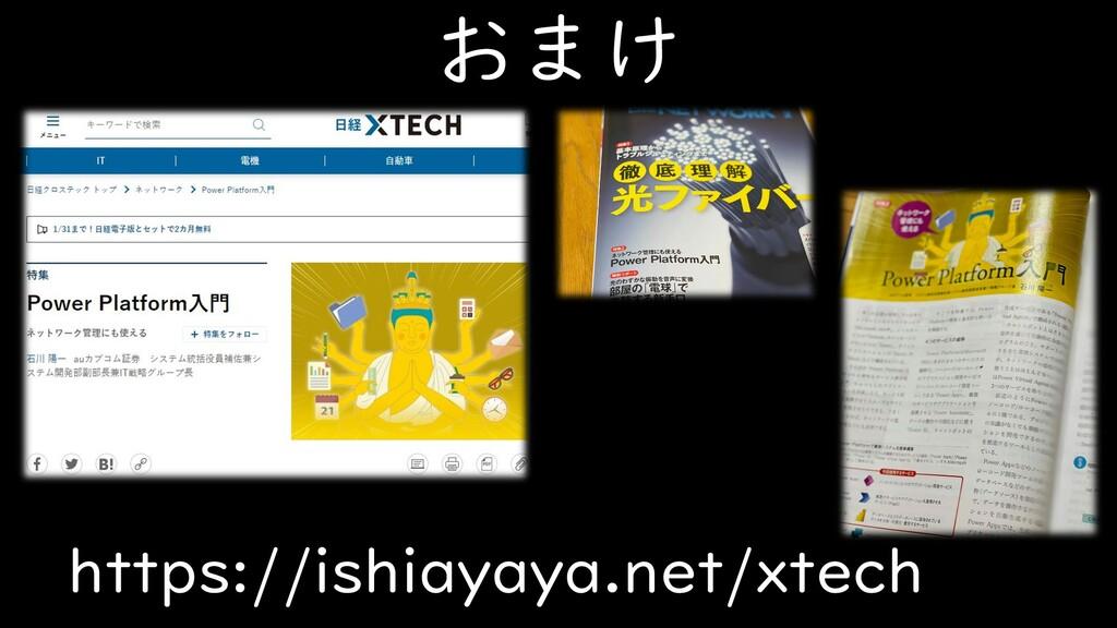 おまけ https://ishiayaya.net/xtech