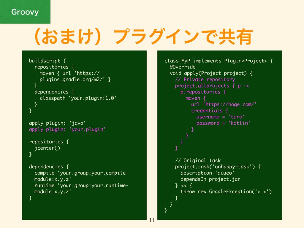 ʢ͓·͚ʣϓϥάΠϯͰڞ༗ buildscript { repositories { mave...