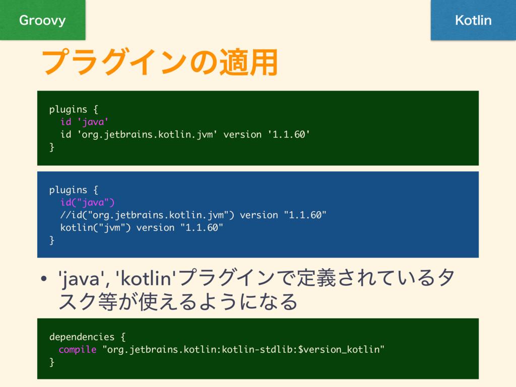 ϓϥάΠϯͷద༻ plugins { id 'java' id 'org.jetbrains....