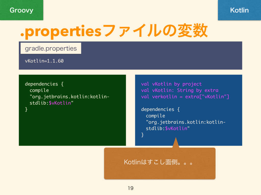 ".propertiesϑΝΠϧͷม dependencies { compile ""org...."
