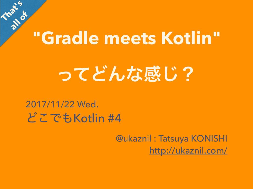 """Gradle meets Kotlin"" ͬͯͲΜͳײ͡ʁ That's all of 20..."