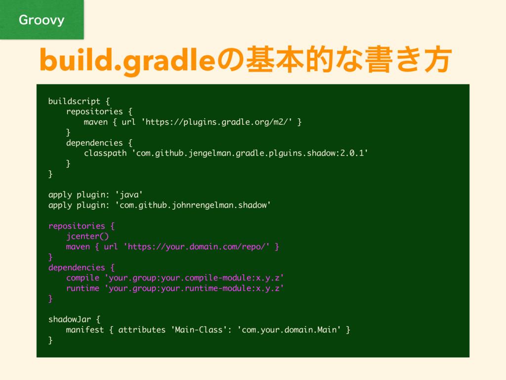 build.gradleͷجຊతͳॻ͖ํ buildscript { repositories...