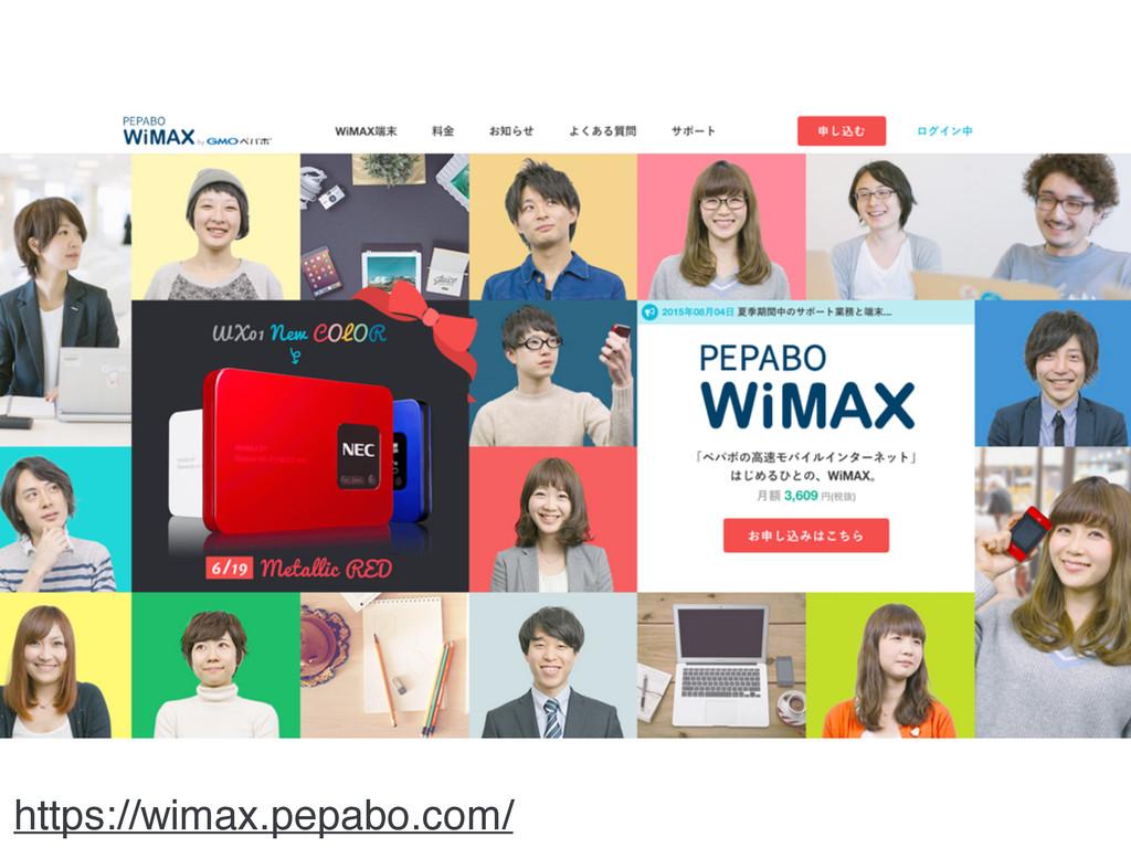 https://wimax.pepabo.com/