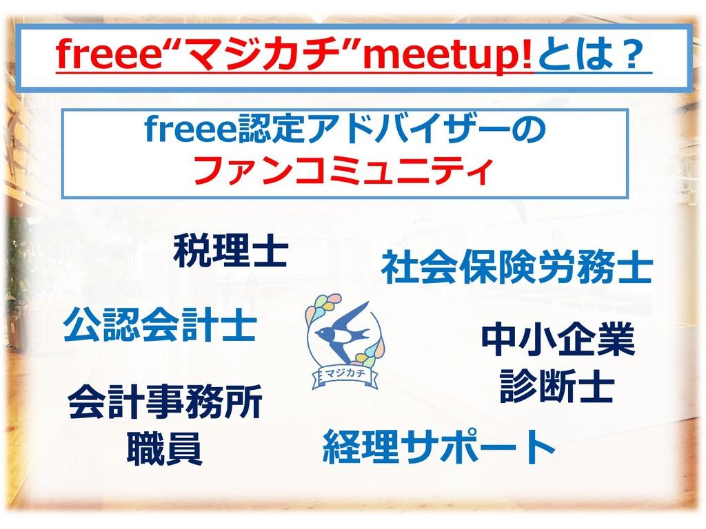"""freee""""マジカチ""""meetup!とは? freee認定アドバイザーの ファンコミュニティ ..."""