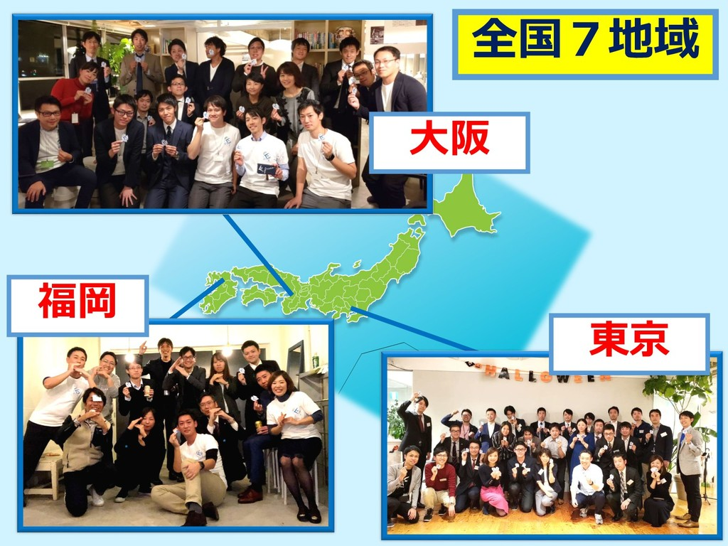 東京 大阪 福岡 全国7地域