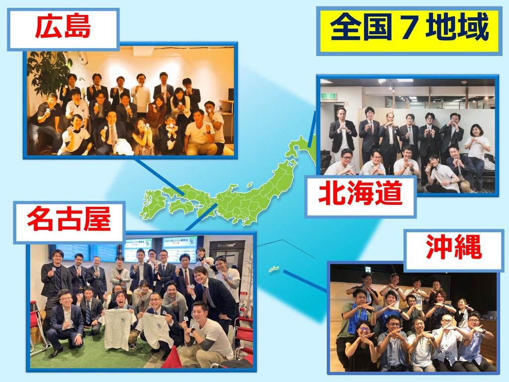 北海道 名古屋 沖縄 全国7地域 広島