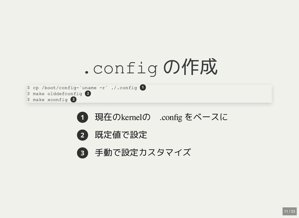 .config .config の作成 の作成 1 現在のkernelの .config をベ...