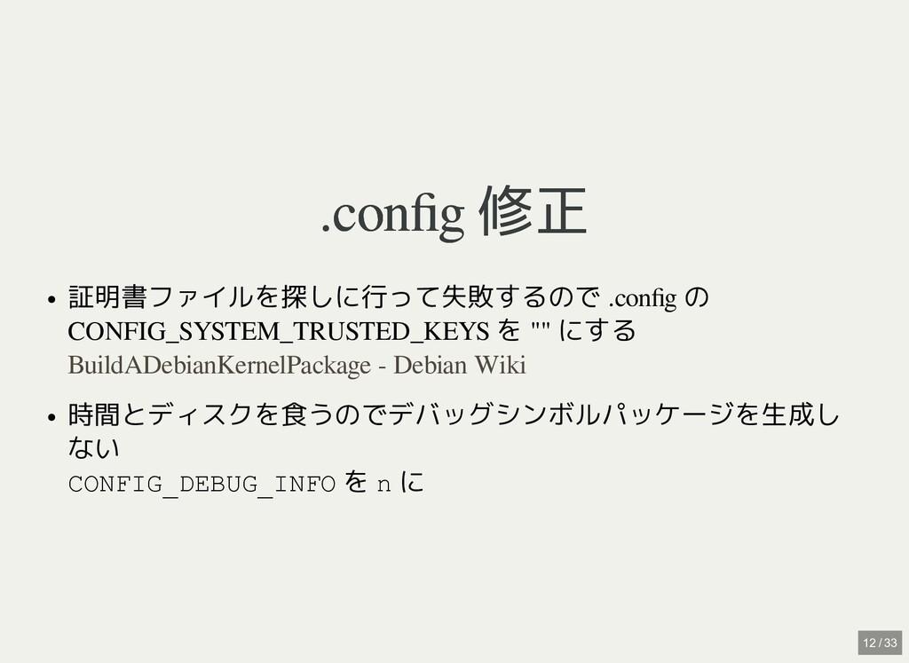 .config 修正 .config 修正 証明書ファイルを探しに行って失敗するので .con...