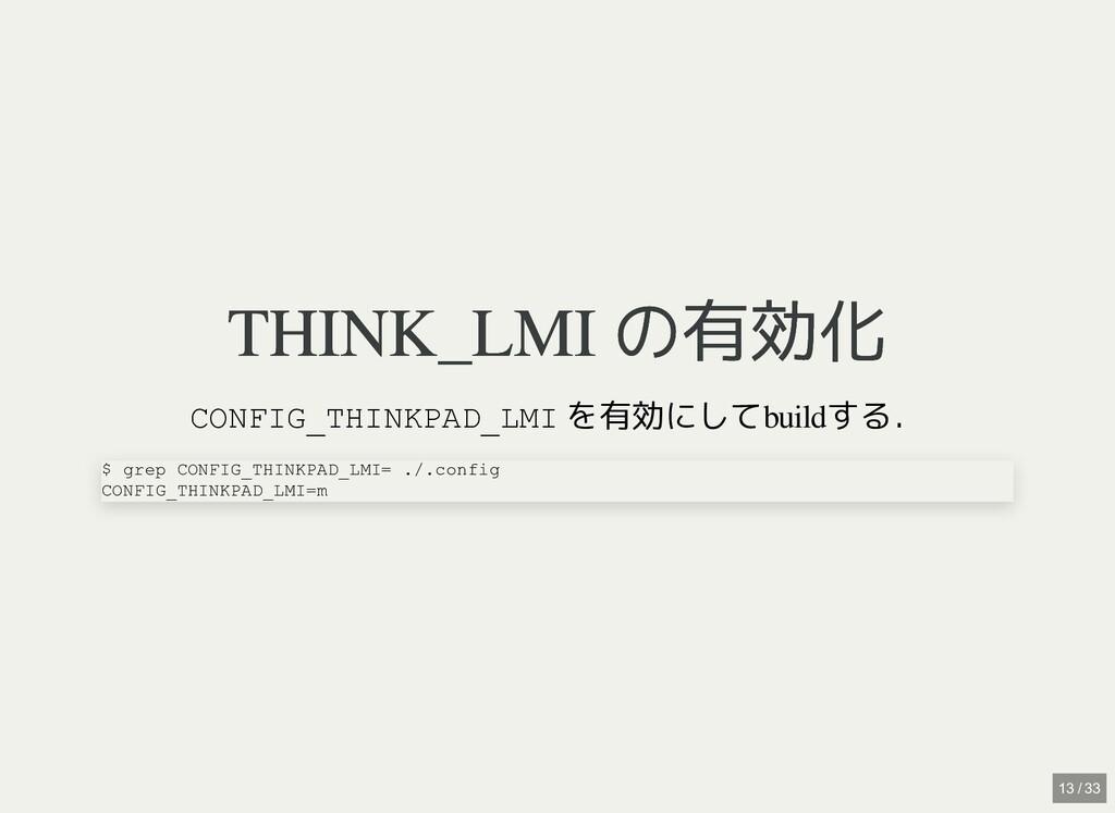 THINK_LMI の有効化 THINK_LMI の有効化 CONFIG_THINKPAD_L...
