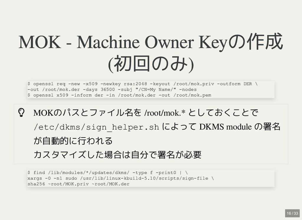 MOK - Machine Owner Keyの作成 MOK - Machine Owner ...