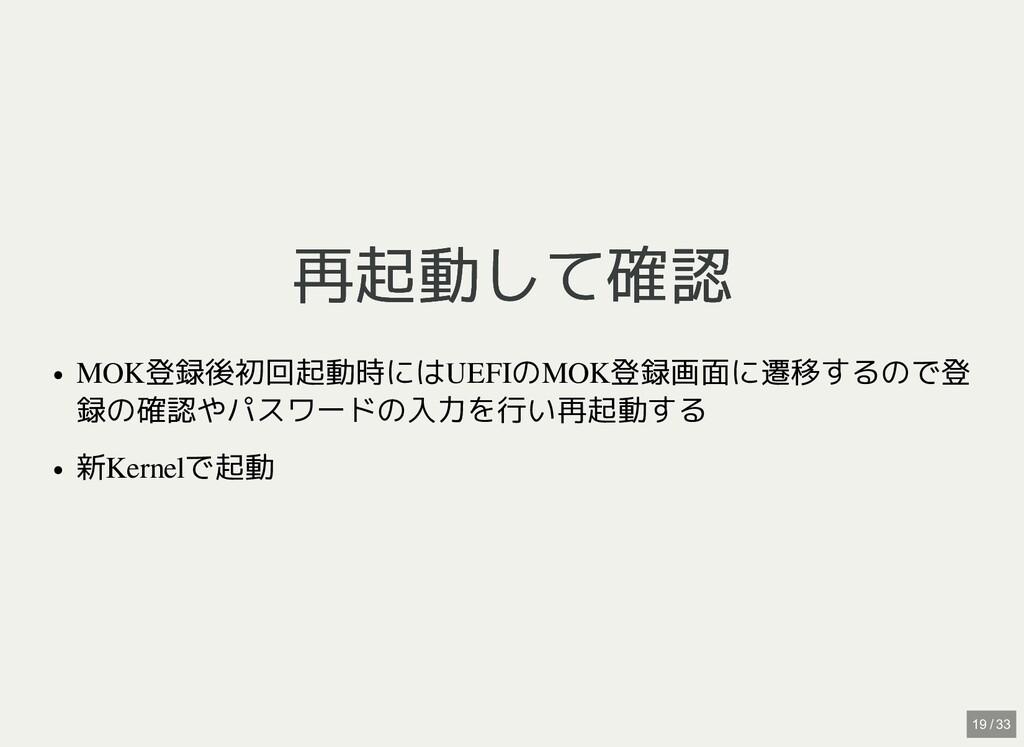 再起動して確認 再起動して確認 MOK登録後初回起動時にはUEFIのMOK登録画面に遷移するの...