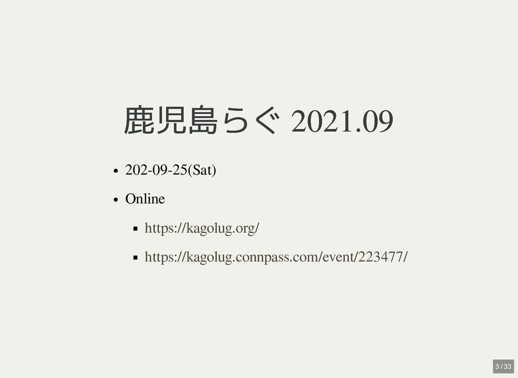 鹿児島らぐ 2021.09 鹿児島らぐ 2021.09 202-09-25(Sat) Onli...