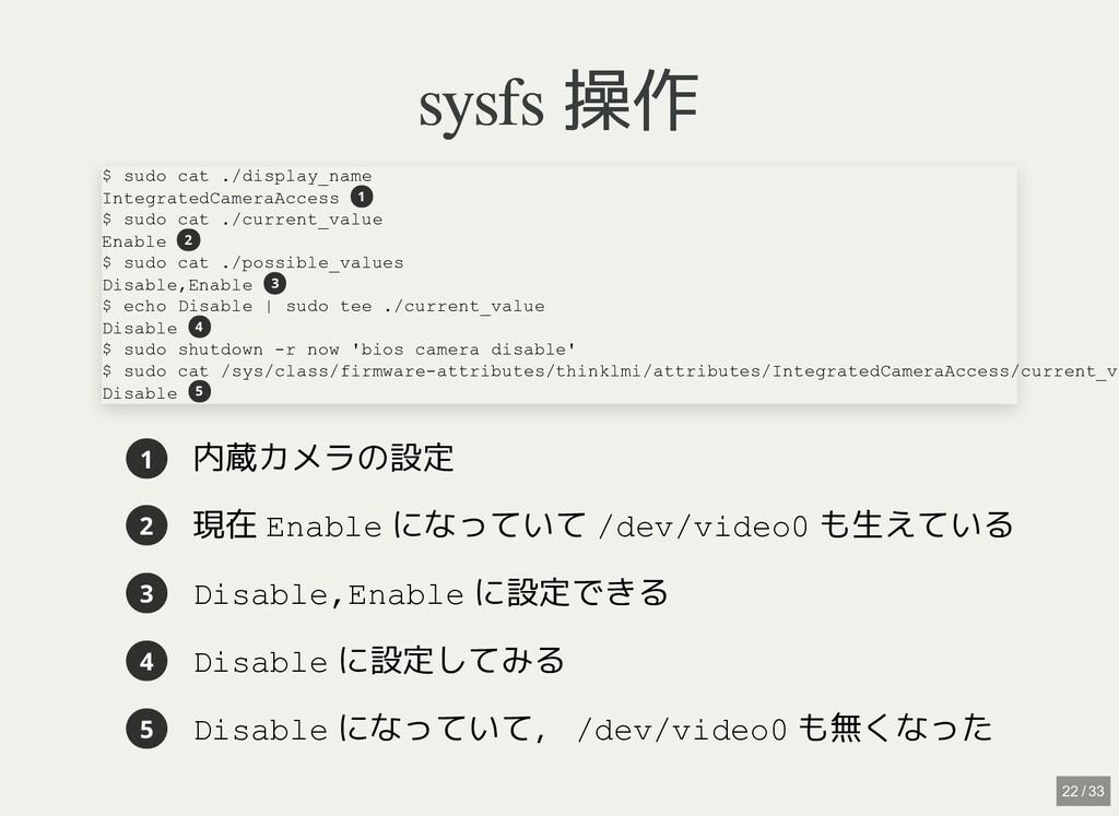 sysfs 操作 sysfs 操作 1 内蔵カメラの設定 2 現在 Enable になっていて...