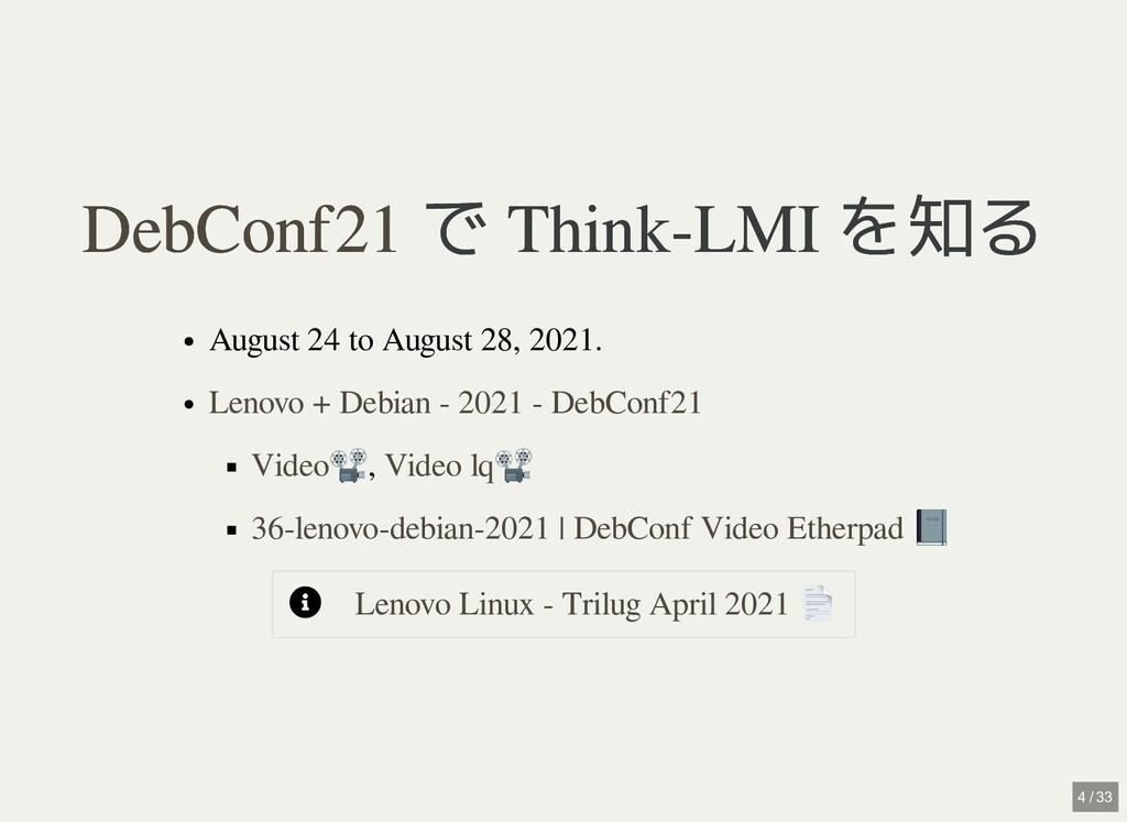 で Think-LMI を知る で Think-LMI を知る August 24 to Au...