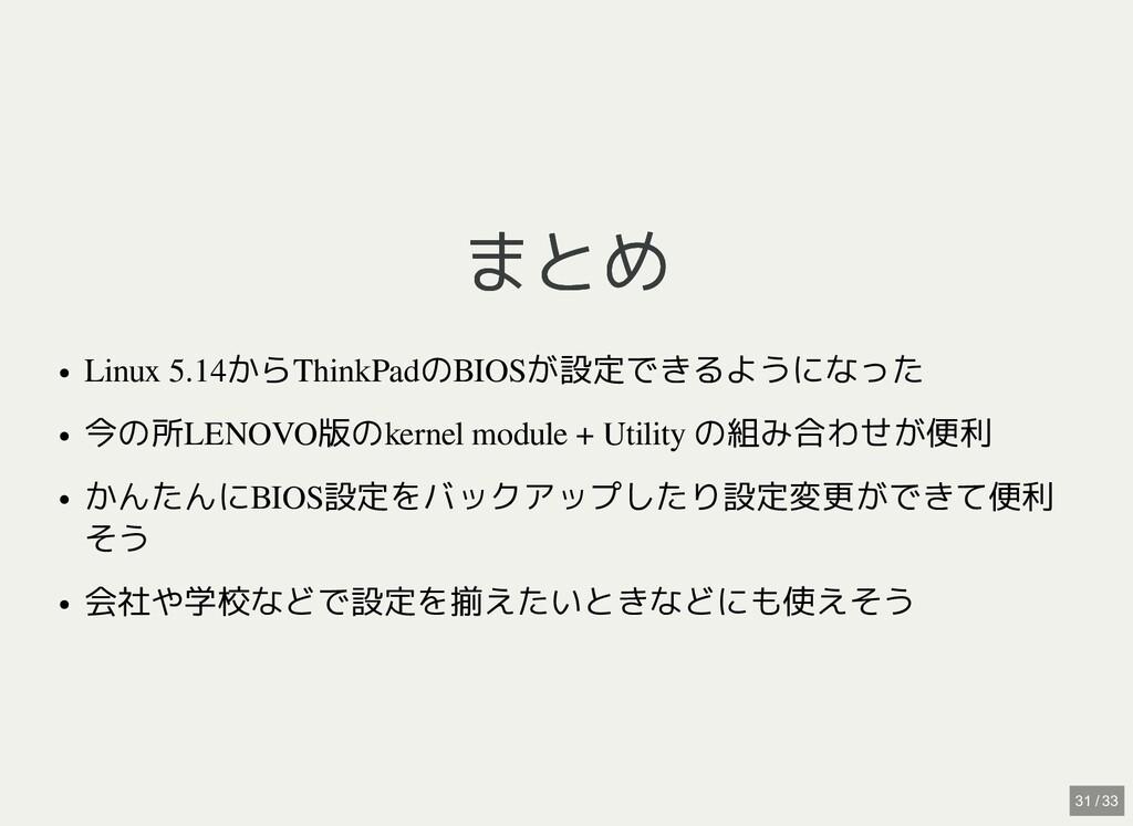まとめ まとめ Linux 5.14からThinkPadのBIOSが設定できるようになった 今...