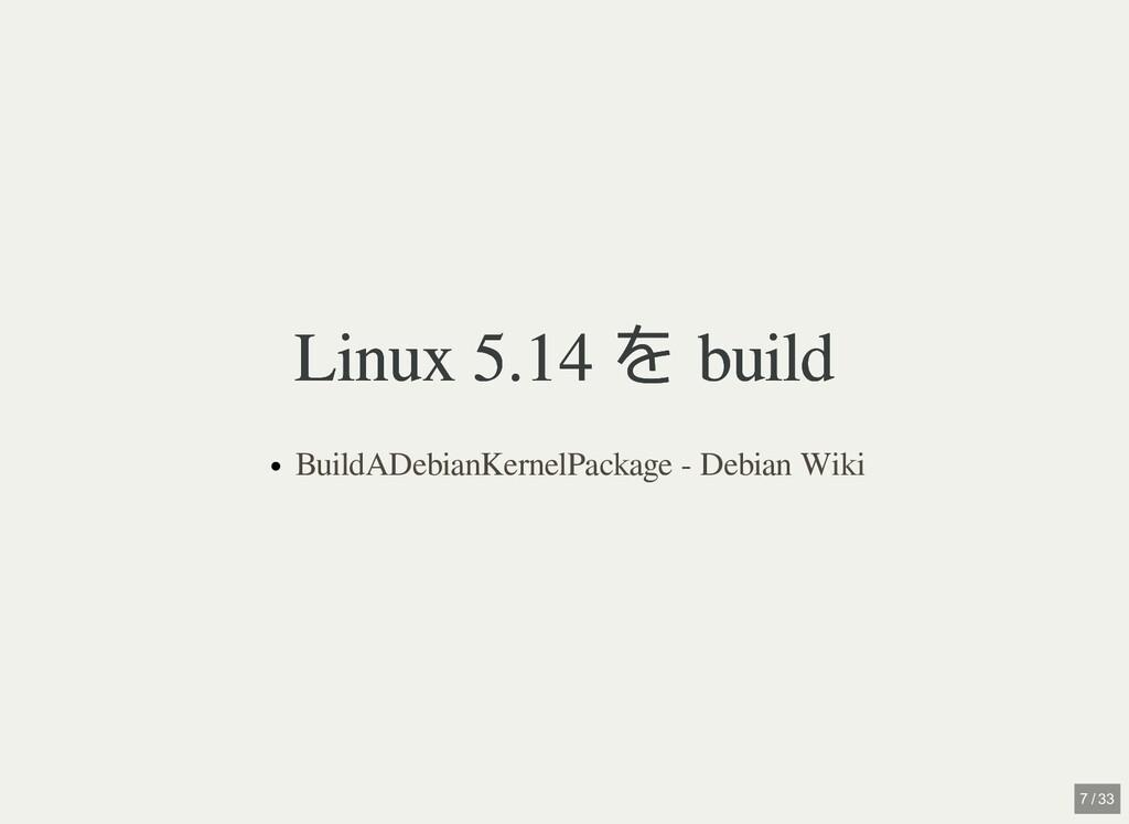 Linux 5.14 を build Linux 5.14 を build BuildADeb...