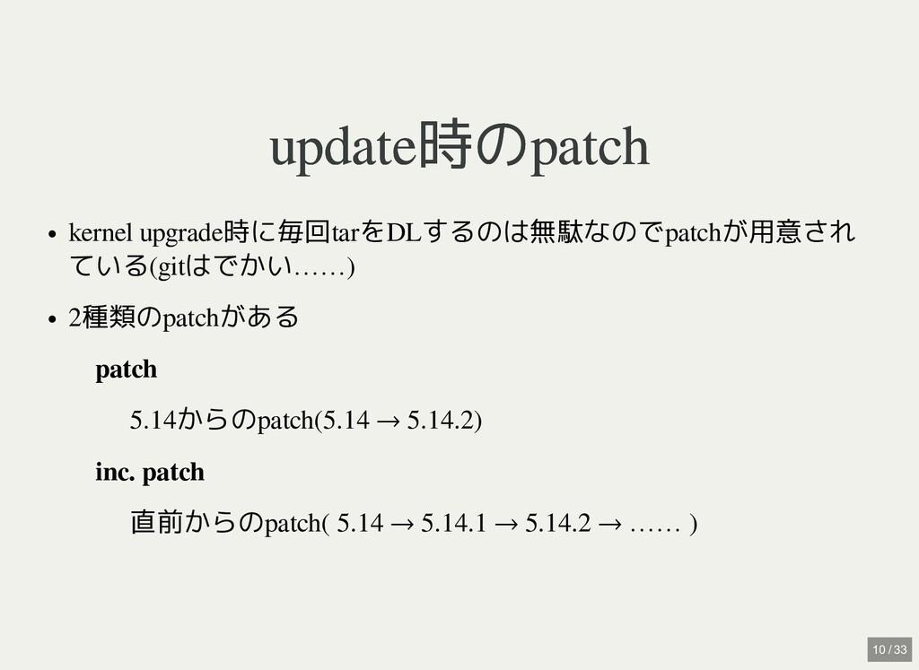update時のpatch update時のpatch kernel upgrade時に毎回t...
