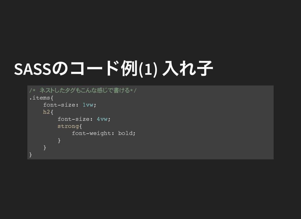 SASS のコード例(1) 入れ子 /* 感 書 */ .items{ font-size: ...