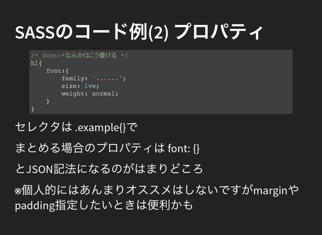 SASS のコード例(2) プロパティ /* font-* 書 */ h1{ font:{ f...