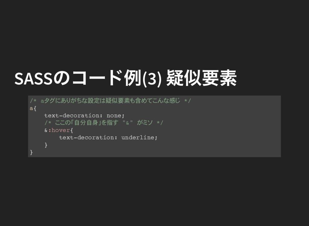 SASS のコード例(3) 疑似要素 /* a 設定 疑似要素 含 感 */ a{ text-...