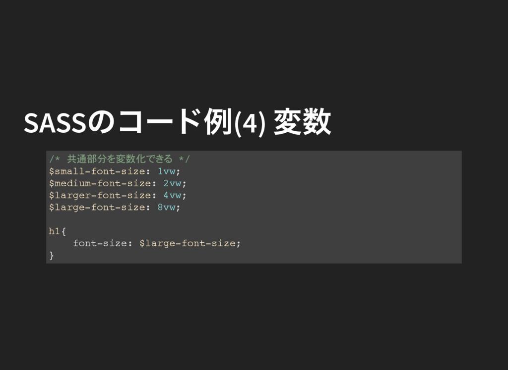 SASS のコード例(4) 変数 /* 共通部分 変数化 */ $small-font-siz...