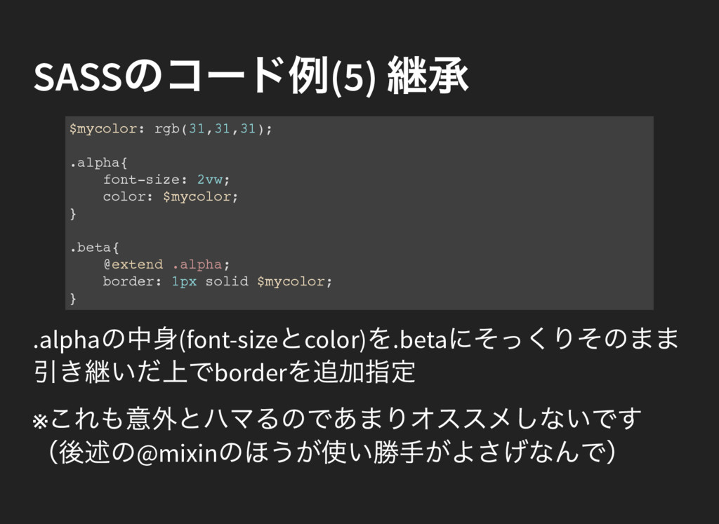 SASS のコード例(5) 継承 $mycolor: rgb(31,31,31); .alph...
