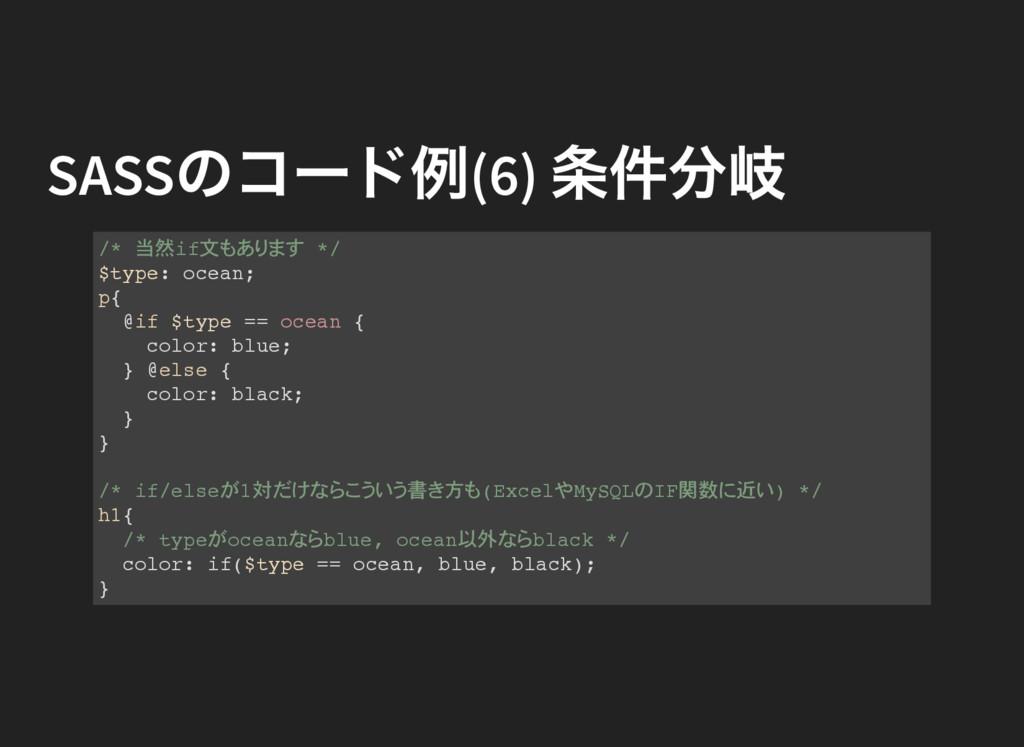 SASS のコード例(6) 条件分岐 /* 当然if文 */ $type: ocean; p{...