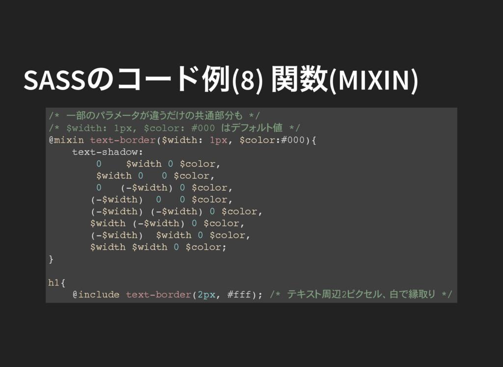 SASS のコード例(8) 関数(MIXIN) /* 一部 違 共通部分 */ /* $wid...