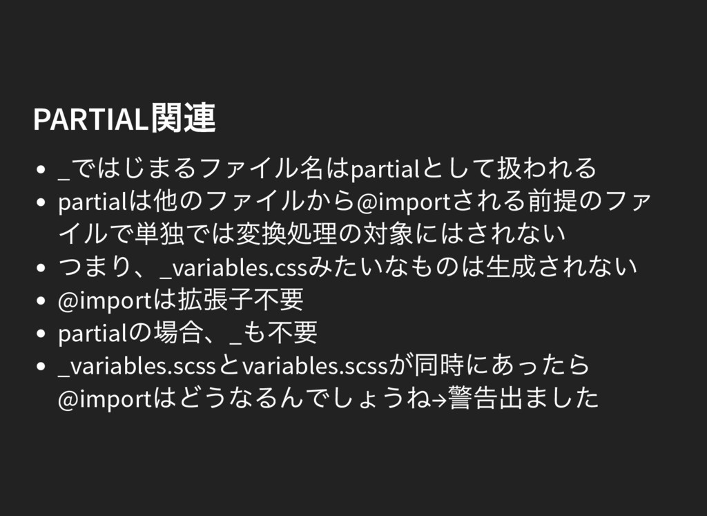 PARTIAL 関連 _ ではじまるファイル名はpartial として扱われる partial...