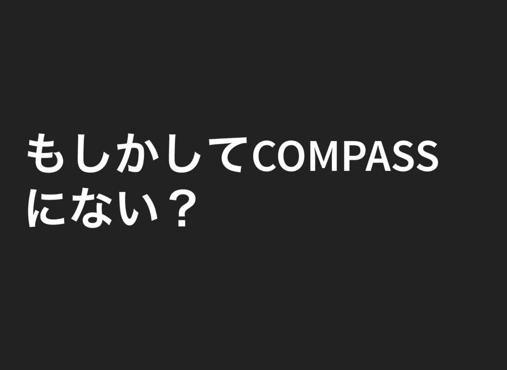 もしかしてCOMPASS にない?