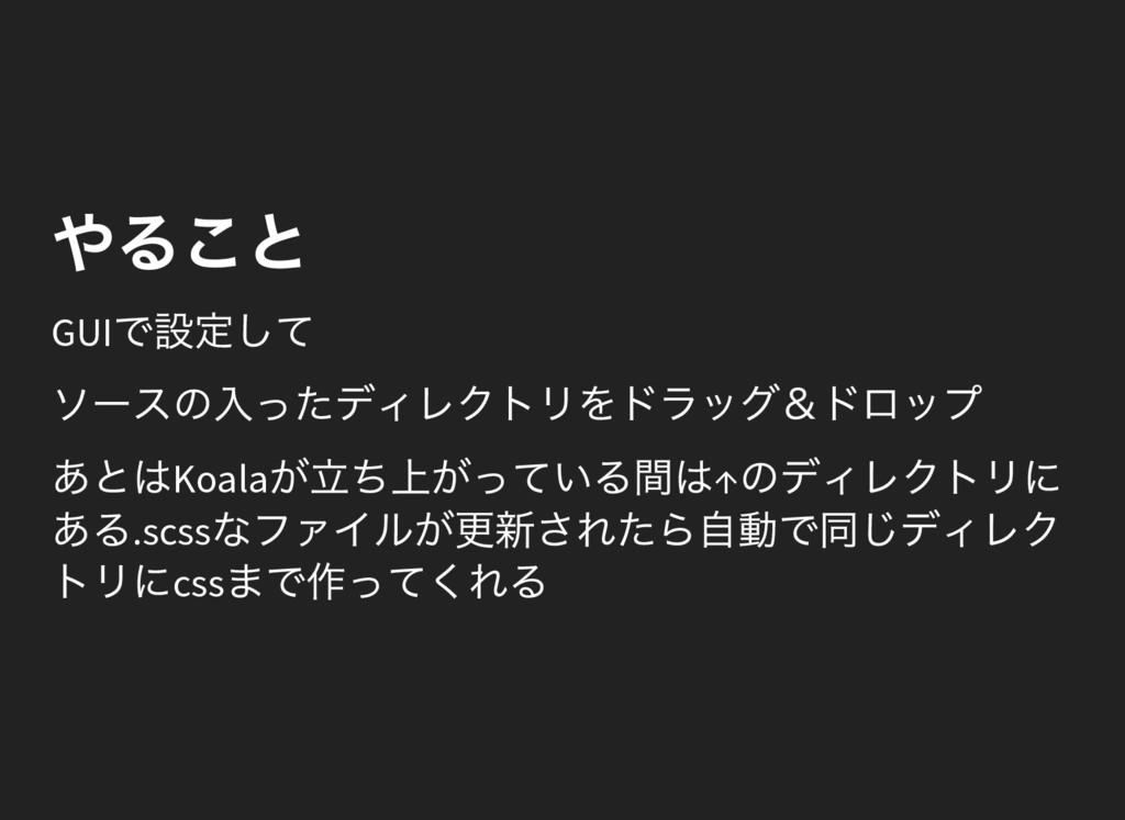 やること GUI で設定して ソースの入ったディレクトリをドラッグ&ドロップ あとはKoala...