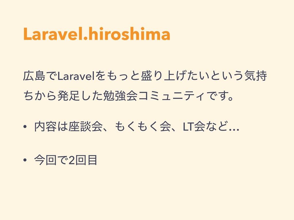Laravel.hiroshima ౡͰLaravelΛͬͱΓ্͍͛ͨͱ͍͏ؾ ͔ͪΒ...