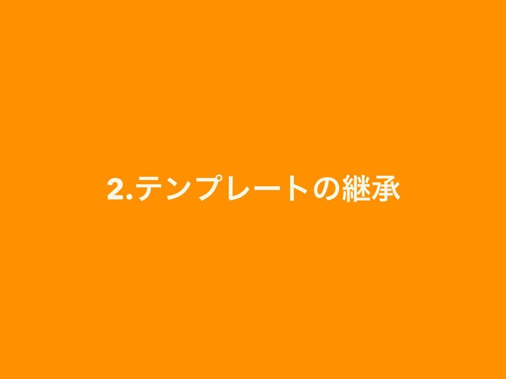 2.ςϯϓϨʔτͷܧঝ