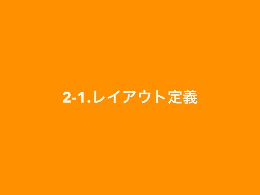 2-1.ϨΠΞτఆٛ